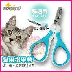 愛狗寵物❤Petzfunny貓咪用不鏽鋼彎頭指甲剪。幼貓用兔用貂用寵物指甲剪刀貓指甲刀寵物指甲鉗