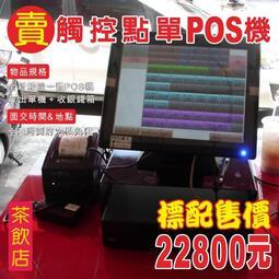 (開店創業)全新飲料店POS機+程式+結帳單機+收銀錢箱+免費到府安裝=22800元-OA 沙發 RO 不鏽鋼 掃描器