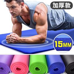 狂推薦15MM加厚NBR健身墊(送束帶)C160-5230瑜珈墊止滑墊防滑墊運動墊.遊戲墊野餐墊防潮墊子.地墊床墊睡墊