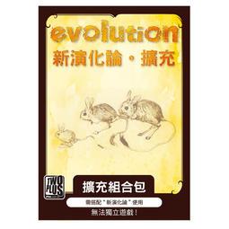 ☆快樂小屋☆ 新演化論擴充 Evolution EX 繁體中文版 正版 台中桌遊