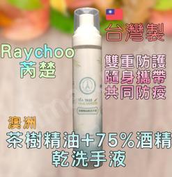 🔔現貨🔔 乾洗手 澳洲茶樹精油 Raychoo芮楚 乾洗手液 防疫 澳洲精油 茶樹精油 台灣製造 洗手噴霧
