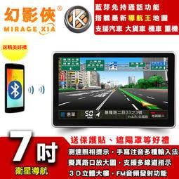 幻影俠 7吋 GPS導航機+FM射頻+藍芽免持+多媒體播放+測速照相+3D大樓+支援倒車+影音播放