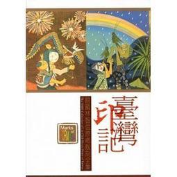 《臺灣印記:館藏林智信原鄉版刻全集》ISBN:9860333378│國立歷史博物館