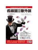 《看線圖輕鬆賺外匯-外匯投資系列01》出版社:│Joe│全新
