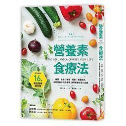 營養素食療法:疲勞、水腫、便祕、掉髮、胃酸過多,吃對營養淨化體循環