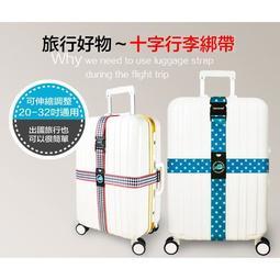 【GOODAY】行李綁帶 十字綁帶 行李箱綁帶 行李固定帶 十字固定帶 行李箱 行李箱套 行李束帶【OD-004】
