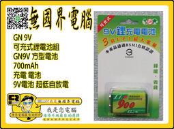 @淡水無國界@ GN 9V 可充式鋰電池組 GN9V 方型電池 700mAh 充電 電池 9V電池 超低自放電