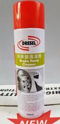 DRESEL  煞清劑 煞車盤清潔劑 碟盤清潔劑 550ML-只要95元