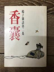 【靈素二手書】〈三本一百〉《 香囊 楊子雜談第二集 》.皇冠