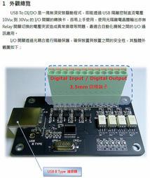 【光隔離】光耦合USB to DI/DO轉換卡 GPIO/Relay繼電器 PLC Arduino 自動化
