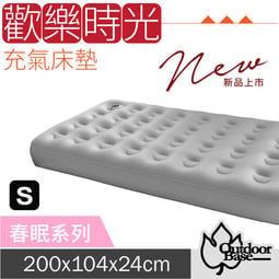 RV城市【Outdoorbase】可超取》歡樂時光充氣床(S)-春眠系列獨立筒睡墊/200x104x24cm_23779