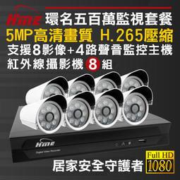 全方位科技-HME環名8路監控套餐H.265 監視器 DVR SONY1080P鏡頭*8 AHD 老鷹標誌APP遠端監控