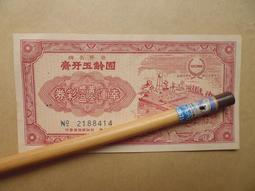 文獻史料館*民國53年固齡玉牙膏.幸運黃金獎品彩券(k369-1)