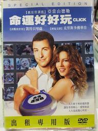 尪仔租影音書坊✿命運好好玩 Click 二手DVD賣場 正版販售 北2233