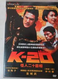 【萬芳】二手DVD【K-20怪人二十面相 松隆子 金城武 仲村徹】2958