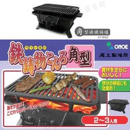 【露營趣】日本 ONOE CI-1607 尾上鉄鋳物こんろ角型燒烤爐 鑄鐵鍋爐 燒烤爐 BBQ烤肉架 荷蘭鍋爐 木炭暖爐