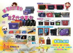 廣告【晉鴻國際商行】MIT 台灣製小書包