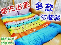 【加厚款~雙面法蘭絨暖暖被】不挑款2.2KG 可當棉被 墊被 冬被150x200cm 厚被 毯被 毯子厚毯勝珊瑚絨天鵝絨