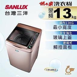 【台中-貨到付款】【刷卡請提問】【SANLUX 台灣三洋】13公斤 DD直流變頻超音波單槽洗衣機 / SW-13DVG