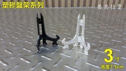 【喬尚露天】塑膠製盤架【3寸.高7.5】擺飾架 立架 腳架 茶架 相框架 扇架 展示架