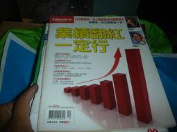快樂工作人雜誌(特刊30號)--業績翻紅一定行-3QQ