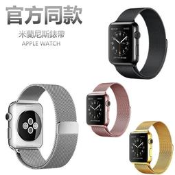 Apple Watch Series4代 米蘭錶帶 不鏽鋼 金屬錶帶 蘋果手錶 米蘭尼斯 錶帶