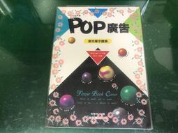 《POP廣告 麥克筆字體篇》ISBN:9578548710 新形象│張麗琦著  無劃記 J85