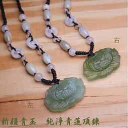 新疆青玉-純淨青蓮項鍊