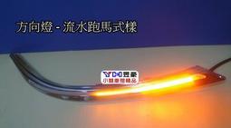 【小林車燈精品】ALTIS 14 15 16 17 11代 11.5代 流水跑馬方向燈 呼吸燈眉導光條日行燈 特價中