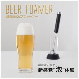 Green House 啤酒泡沫製造機 日本 2019 超音波式 父親節 禮物 LUCI代購
