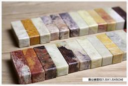【禾洛書屋】篆刻練習石 壽山石練習石(1.5×1.5×5cm)