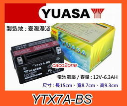 @成功網~全新盒裝公司貨 YUASA 湯淺機車電池 YTX7A-BS 7號電池 三陽 光陽 山葉 機車電瓶