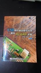 USB 微控制器應用實務 HT46RB
