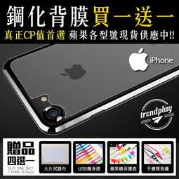 鋼化背膜★買一送一★ iPhone鋼化玻璃背貼 後膜 iPhone SE 11 Pro XR Xs i8 Plus i7