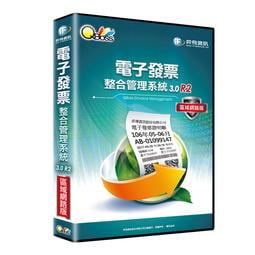 [羊咩咩3C]奕飛資訊QBoss 電子發票整合管理系統3.0 R2-Web區網版-ESD數位授權版(無實體包裝)
