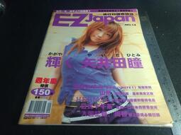 *掛著賣書舖*《EZ Japan 流行日語會話誌 2001年9月 NO.14》|七成新