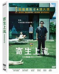合友唱片 面交 自取 寄生上流 Parasite DVD 第92屆奧斯卡最佳影片、導演