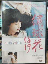 挖寶二手片-P26-039-正版DVD-韓片【繡球花】-裴光秀 柳演錫 白珍熙(直購價)