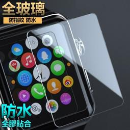Apple Watch 9H 玻璃貼 防水版保護貼 全膠 40mm 44mm 4代AppleWatch 2.5D 非滿版