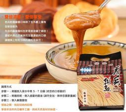 [乾麵][全素][老兵乾麵]新蔬食主義新風潮-網路人氣商品熱乾麵麻醬口味