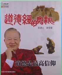 曾仕強教授 《道德經的奧秘》 18集DVD,學習培訓講座課程 (國語、有字幕)+電子檔講義