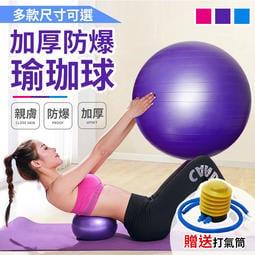 【送打氣筒!四種尺寸】加厚防爆瑜珈球 普拉提球 瑜伽球 彈力球 抗力球 韻律球 平衡球 感統球 體操球