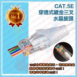 【瀚維最新】台灣製造 CAT.5e CAT.6 穿透式水晶頭 RJ45 網路水晶頭 鍍金 三叉 網路接頭 網路頭 穿孔式