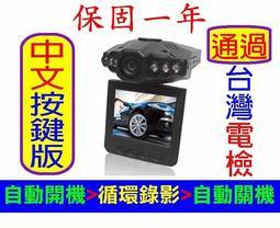 五代六燈輕量版 行車記錄器 紅外線夜視 移動偵測 自動開關機 120魚眼廣角 六LED 行車紀錄器 四米線 鋼鐵人支架針孔DV