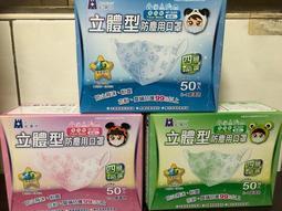 <預購 藍鷹牌>新款 幼幼班可用 2-4歲 寶貝熊 3D 立體口罩 兒童口罩 幼童口罩 N95高規格