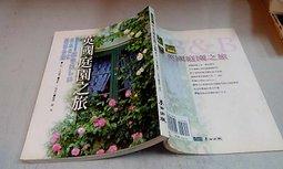 《麥田》英國庭園之旅(全1冊)土井優子【頭大大-旅遊】七12◎乙U6