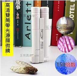 潮人百貨 珠寶鑑定儀器-雙筒150倍 帶光源LED燈 摺疊式 顯微鏡 放大鏡 玉石珠寶鑑定MCOTJL029
