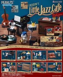 【奇蹟@蛋】 RE-MENT(盒玩) 史努比爵士咖啡場景組  全8種  中盒販售