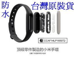 MI XMSH01HM 小米1代手環 台灣公司貨