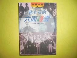 【黃家二手書】1995年12月第一版第一刷-蔣介石的六面謎雲